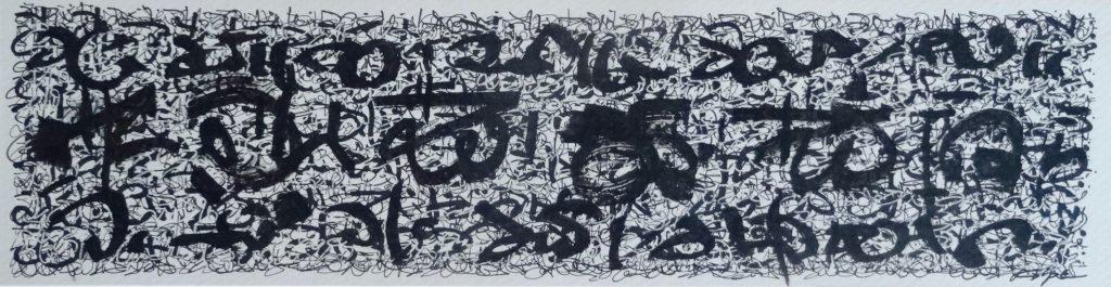 Délire Calligraphique 11