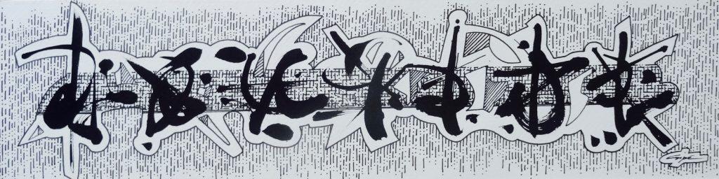 Délire Calligraphique 22